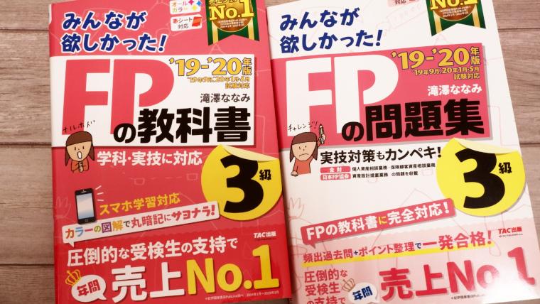 FP3級テキストと問題集