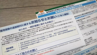 雇用保険の追加給付に関するお知らせとお願い(本人確認)書類