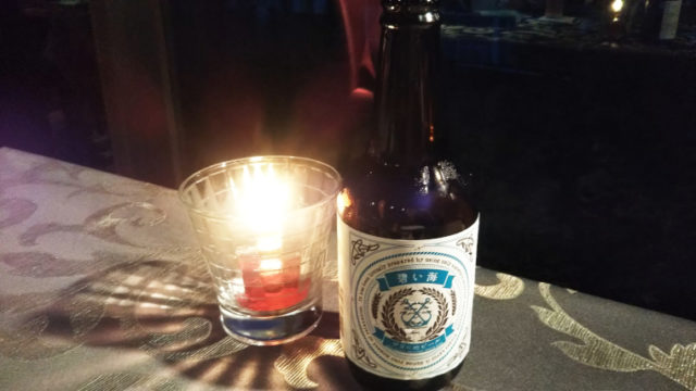 伊豆の地ビール「蒼い海」