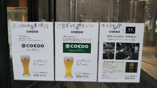 コエドビール樽生量り売り