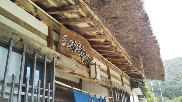 大内宿の浅沼食堂