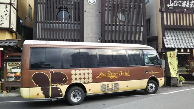 草津ナウリゾートホテルのシャトルバス