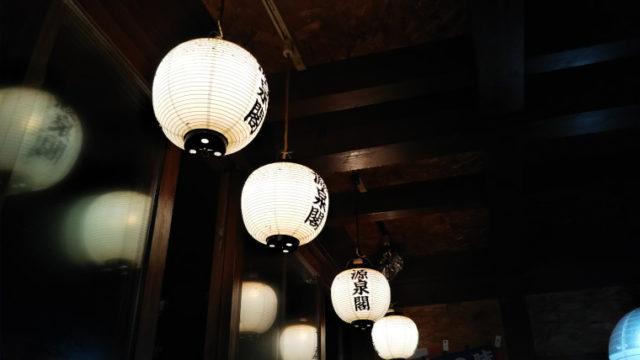 湯楽亭 源泉閣 店内の提灯
