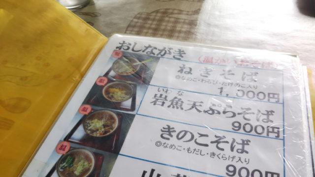 浅沼食堂のメニュー