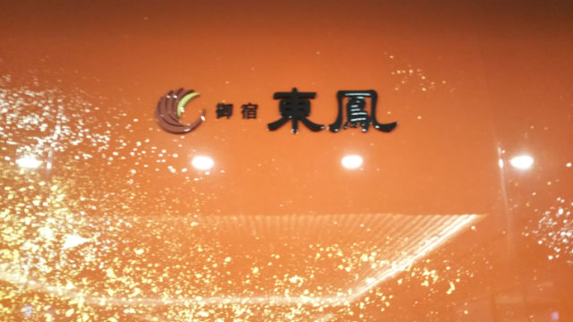 御宿東鳳のエントランスロゴ