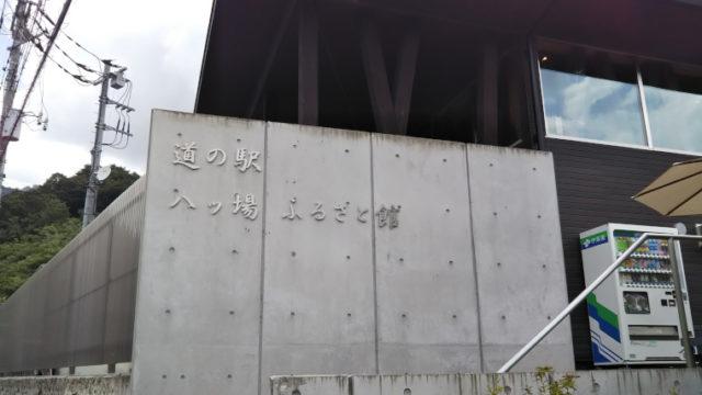 道の駅八ッ場ふるさと館