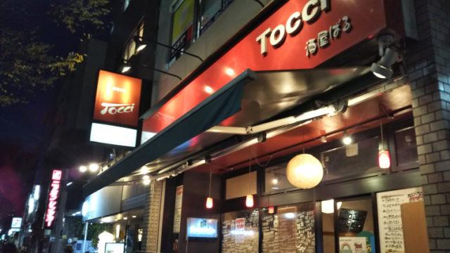 錦糸町の酒屋ばるTocchi